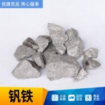 出售10吨钒铁 18637261685
