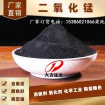 氧化锌用二氧化锰粉 有色金属冶炼催化氧化剂用锰粉